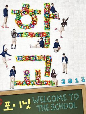 学校2013