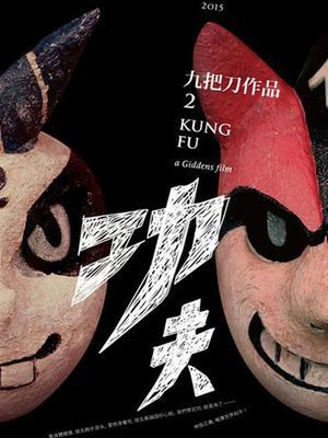 功夫(2015)
