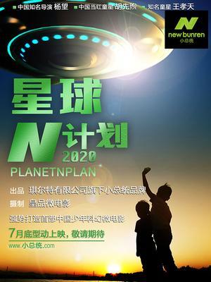 星球N计划2020
