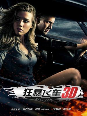 狂暴飞车3D 中文版