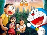哆啦A梦2008剧场版 大雄和绿巨人传 国语