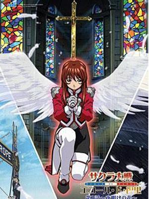 樱花大战OVA3