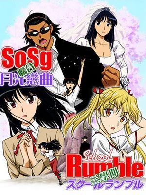 喧嚣学院 三学期OVA