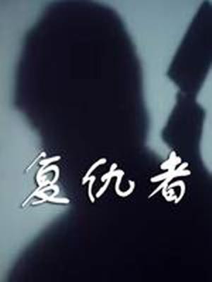 复仇者 粤语