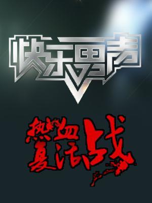 快乐男声2013之热血复活战
