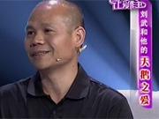 《让爱作主》20130824:刘武和他的天鹅之爱