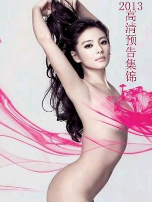 2013高清预告片集锦