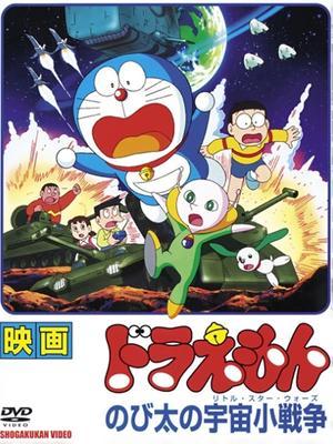 哆啦a梦1985剧场版 大雄的宇宙小战争