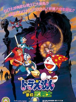 哆啦A梦1994剧场版大雄与梦幻三剑士中文