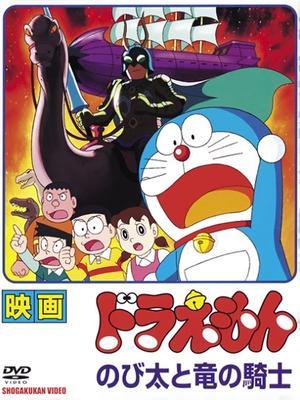 哆啦a梦1987剧场版大雄与龙骑士