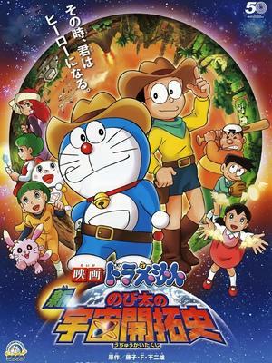 哆啦A梦2009剧场版 大雄的新宇宙开拓史