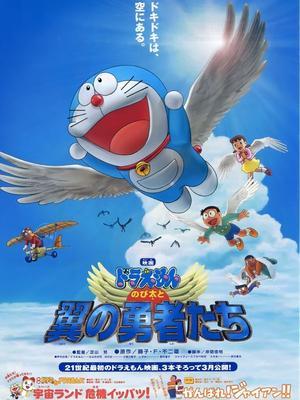 哆啦A梦2001剧场版 大雄与翼之勇者 中文