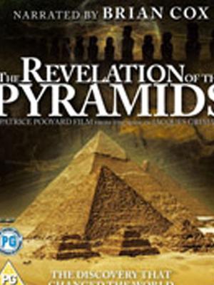 解密金字塔