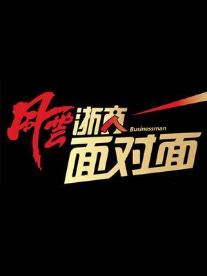 风云浙商面对面 2012年
