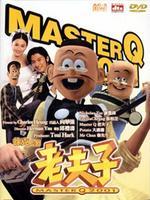 老夫子2001 国语版