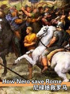 尼禄拯救罗马