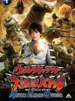 超级银河大怪兽格斗第二季 日语版