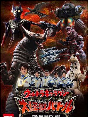 奥特银河 大怪兽之战 日语版