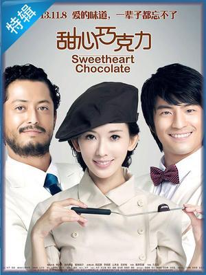 甜心巧克力特辑