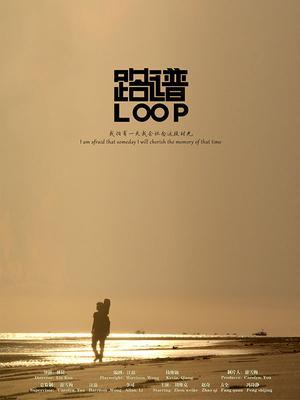 路谱Loop