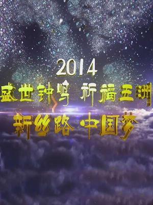 2014盛世钟鸣祈福五洲