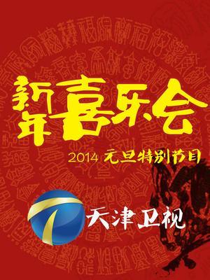 天津卫视2014新年相声喜乐会