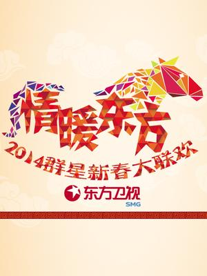 东方卫视2014春晚