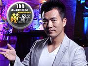 黄健翔《黄·段子》第155期:NBA全明星特别节目