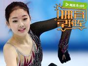 《体育早班车》第53期: 中日韩花滑女神PK