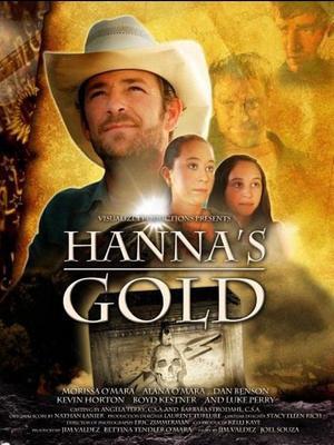 汉娜的黄金