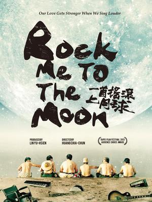 一首摇滚上月球