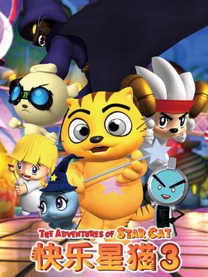 快乐星猫3