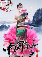 《中国style》电影高清在线观看