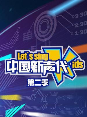 中国新声代第2季(精彩片段)