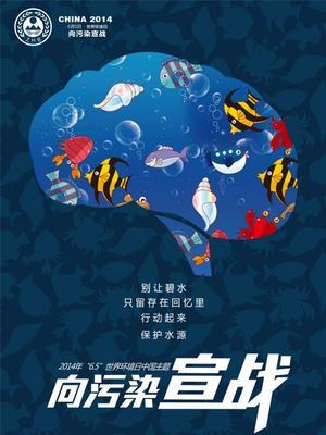 2014年世界环境日