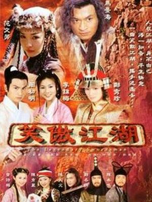 霍建华版笑傲江湖第11集中曲洋与刘正风琴箫合奏的曲子叫啥图片