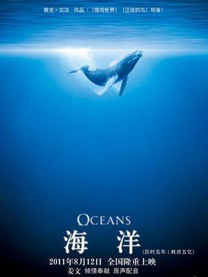 海洋 日语版