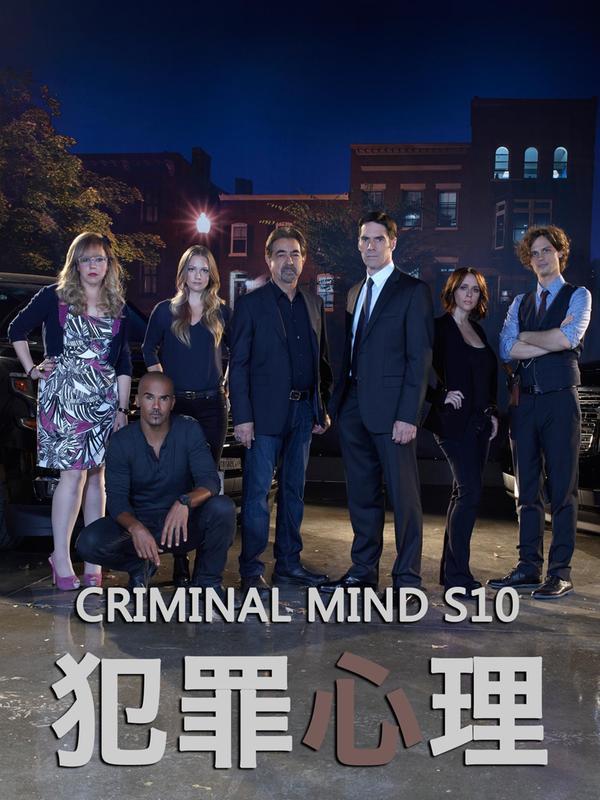 犯罪心理第十季