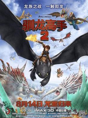 驯龙高手2 中文版