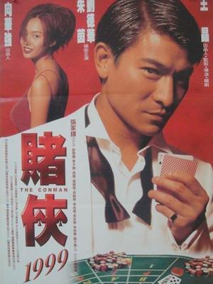 赌侠 1999