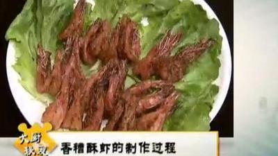 香糟酥虾的制作