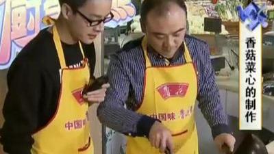 香菇菜心的制作