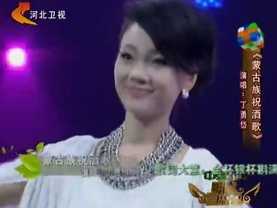 丁勇岱演唱《蒙古族祝酒歌》