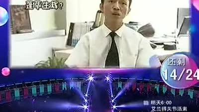 多话哥 吴建峰 非诚勿扰 江苏卫视 在线观看