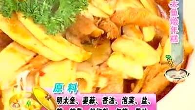 明太鱼烩年糕