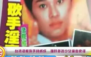 台湾淫魔歌手林威成 强奸多名少女逼迫卖淫