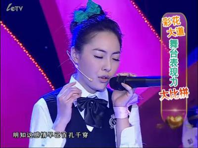 马欢胤演唱《困砂》