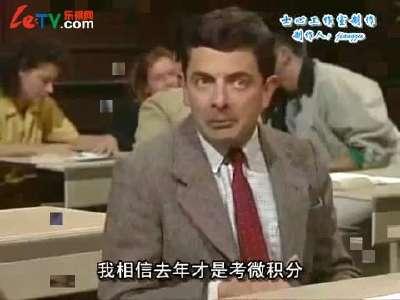 憨豆先生考场搞怪图片