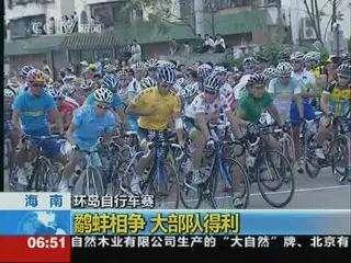 海南环岛自行车赛 鹬蚌相争