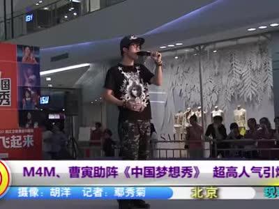 《中国梦想秀》曳步舞小女孩圆梦蓝天下
